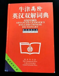 Oxford Advanced Learner's English - Chinese Dictionary 牛津高阶英汉双解词典
