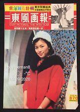 1964 丁瑩 東風畫報 #870 Hong Kong East Pictorial magazine 尤敏 任劍輝 白雪仙 Pak Suet Sin