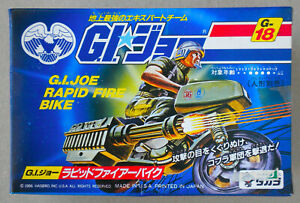 GI JOE ARAH Takara Japan 1986 MIB Sealed Contents Complete G-18 RAM Rapid Fire