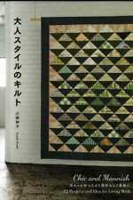 Chic and Mannish Quilts by Suzuko Koseki - Japanese Craft Book