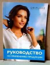 SALE! Book in Russian Application Guide Oriflame products Ukraine Edition 2013