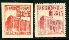 China 1945 North Japan Occ 7th Anniv PO Proof (No Clouds) MNH D620