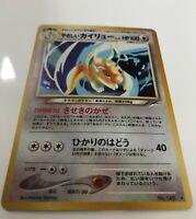 Japanese Pokemon TCG   Light Dragonite Holo (Neo Destiny) - 149