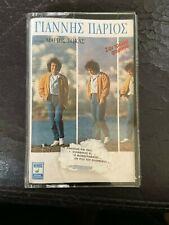 Yiannis Parios & Marios Tokas San Trelo Fortigo Like a Mad Truck cassette Greek