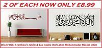 Islamic Calligraphy-Wall-Stickers VINYL WALL ART DECAL Kalma BISMILLAH BEDROOM