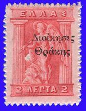 GREECE 1920 UNITED THRACE:HEL.ADM. 2 lep. Carmine Litho MNH SIGNED UPON REQUEST