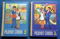 1989-1990 Russian Soviet USSR Children`s Textbook Set of 2 Books Native Word