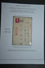 NEW GUINEA 1943 incoming Japanese military mail