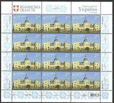 Ukraine -  Sehenswürdigkeiten Wolhyniens KLB 2014 postfrisch Mi. 1452