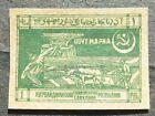 Azerbaijan 1922 Postmaster provisional 1R Bakinskogo GPTO#1, Liap #H9 MH signed