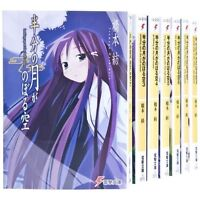 Humanity has declined New Edition Vol.1-9 Japan Novel Complete Set F//S