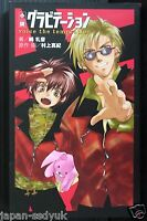 "JAPAN Novel: Gravitation ""voice the temptation"""