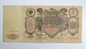 RUSSIA Banconota 100 Rubli 1910 - Signed Konshin (1909-1912)