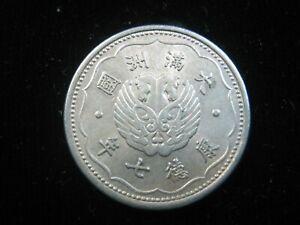 CHINA MANCHUKUO 1 CHAIO 1940 Y# 10 JAPAN MANCHURIA 中国 SHARP 43# MONEY COIN