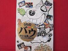 Uchi no Bow Wow: TERRY Yamamoto fan book