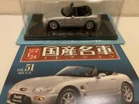 Domestic Famous Car Collection 1/24 Suzuki Cappuccino
