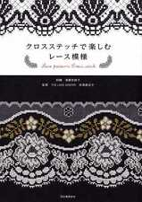 Lace Pattern Cross Stitch - Japanese Embroidery Craft Book Sp4