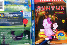 LUNTIK. SEASON 2 - 130 EPISODES RUSSIAN CARTOONS MULITIKI 2DVD SET BRAND NEW