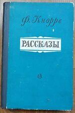 """Ф.Кнорре """"Рассказы"""" 1955 (на русском) Knorre"""