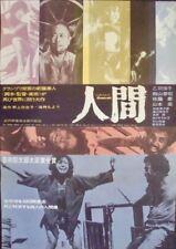HUMAN - NINGEN Japanese B2 movie poster KANETO SHINDO 1962