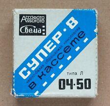 VINTAGE EXPIRED RUSSIAN B/W SUPER 8 CINE FILM 15m SEALED UNUSED CYNEP CBEMA