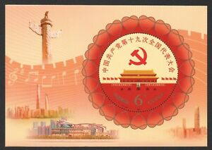 P.R. OF CHINA 2017-26 19TH NATIONAL CONGRESS OF COMMUNIST PARTY SOUVENIR SHEET