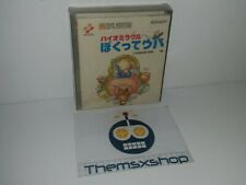 04-17 NINTENDO NES FAMICOM DISK SYSTEM FDS BIO MIRACLE BOKUTTE UPA
