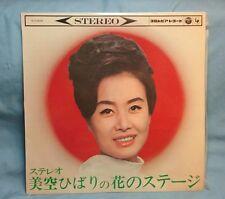 JAPAN LP/MISORA HIBARI no hana no Sute'ji 1964 WITH ORIGINAL SHRINK WRAP