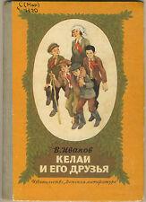 1981 KELAY AND HIS FRIENDS - Adventure Stories MARI EL Russian Illustrated Book