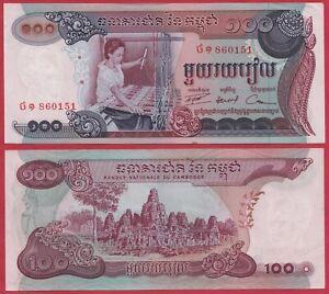 CAMBODIA 100 RIELS 1973 P15 BANKNOTE UNC
