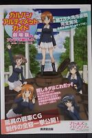 "JAPAN Girls und Panzer Ultimate Guide Book ""Movie & Anzio Battle! OVA"""