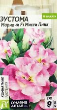 """Eustoma flowers """"Mariachi F1 Misty Pink"""". Sakata Series. Seeds from Russia."""