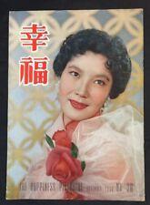 1958 #36 幸福 李湄 Hong Kong Happiness Pictorial magazine actress  Li Mei on cover