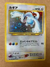 Lugia - Pokemon -  Neo - No. 249 Japanese Holo - LP+ SWIRL