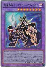 BACH-JP036 - Yugioh - Japanese - Dark Master of Chaos - Ultimate