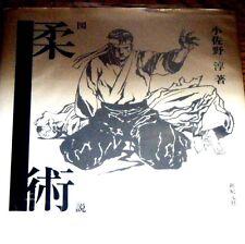 sz 9 Illustrated Jiujutsu Book with some English Content - Japanese martial arts