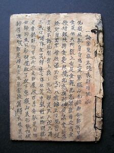 Antique Chinese Qing Dynasty Manuscript