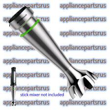 Braun 4200 Multiquick 9 Stick Mixer Chopping Shaft Part 7322115504