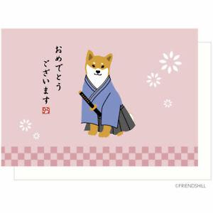 Shibata San with Miyake San Pop Up Congratulations Card Shiba Inu Omedeto Letter