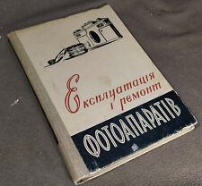 MAIZENBERG 1 Edition 1959 Vintage RARE book Repair and Expluatation of cameras