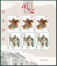 China 2011-23 God of Guan Di Legends mini-pane关帝