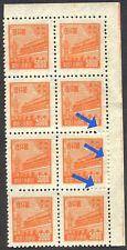 PR China 1950 Tien An Men ($5000 UnWmk B/8, Variety Ziza Perf) MNH CV$80