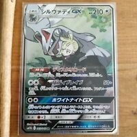 Pokemon card Silvally GX SR 065/049 Dream League SM11b Sun & Moon