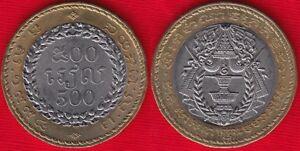 "Cambodia 500 riels 1994 ""Norodom Sihanouk"" BiMetallic UNC"