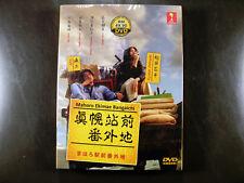 Japanese Drama Mahoro Ekimae Bangaishi DVD English Subtitle