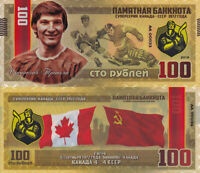 Banknote 100 rubles Vladislav Tretiak. Superseriya USSR-Canada 1972 UNC