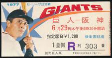 1977 Sadaharu Oh Tokyo Yomiuri Giants Japanese Baseball Game Ticket Stub 王貞治