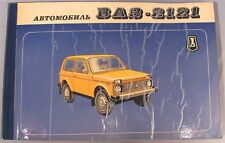 Book Car Niva Zhiguli VAZ-2121 Russian Manual Album Old Vintage Soviet