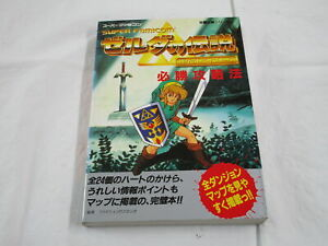 B222 Super Famicom The Legend of Zelda: A Link to the Past Guide Book SFC SNES