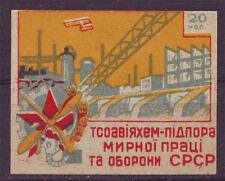 20 kopeks 1927 Russia Fiscal Russian Military Air fleet Revenue Aviation ODVF